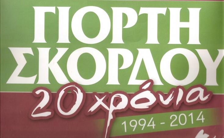 20η Γιορτή Σκόρδου το Σάββατο 12 Ιουλίου στα Λιθοβούνια Αρκαδίας