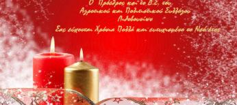 Ευχές από τον Αγροτικό και Πολιτιστικό Σύλλογο Λιθοβουνίων