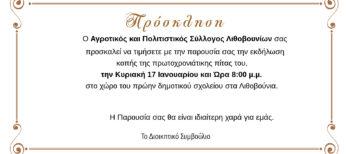 Την Κυριακή 17/1 η εκδήλωση κοπής της πρωτοχρονιάτικης πίτας του Συλλόγου