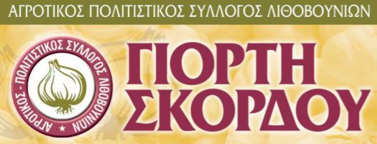 21η Γιορτή Σκόρδου την Κυριακή 3 Ιουλίου στα Λιθοβούνια Αρκαδίας